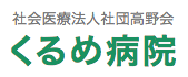 ブログ|くるめ病院 Logo
