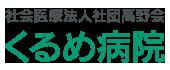 ブログ|くるめ病院 ロゴ