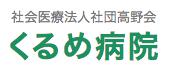 くるめ病院 Logo