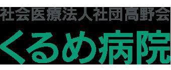 くるめ病院 Retina Logo